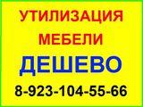 Компания Вывоз Мебели Дешево , фото №1